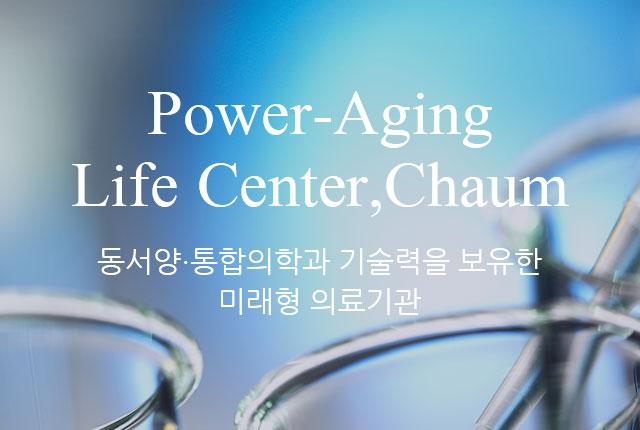 The Power to Age                             Beautifully 질병을 예방하고 건강을 증진시켜주는 체계적인 건강관리 시스템